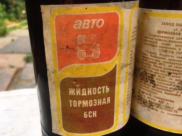 Что пили люди в СССР, кроме нормального алкоголя.
