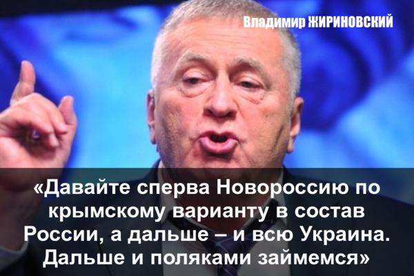 В Москве заговорили о присоединении Украины к России по крымскому сценарию