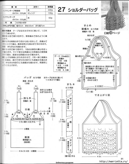 Корзинка и сумки крючком из полиэтиленовых пакетов (57) (549x700, 232Kb)