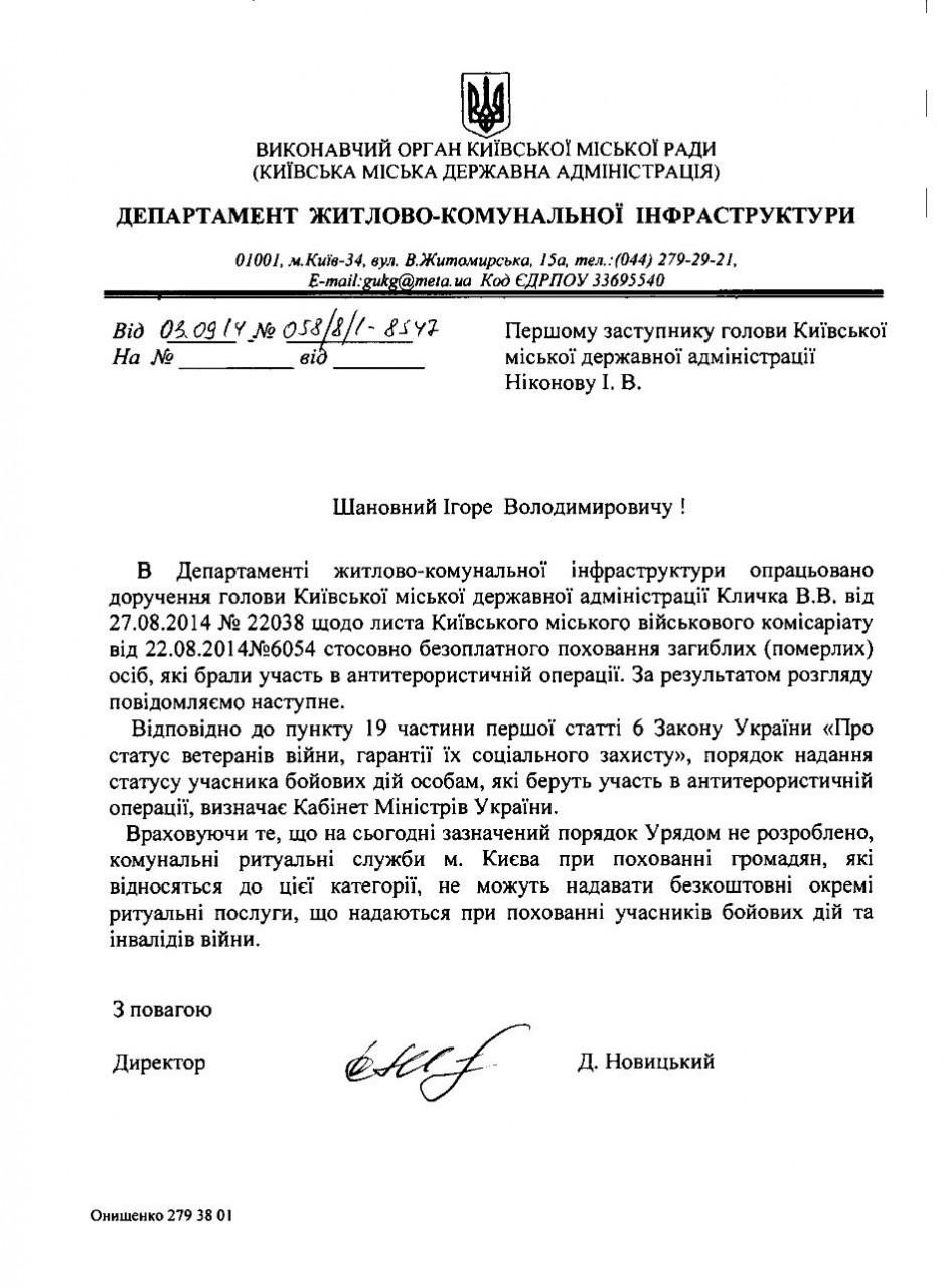 Киевские чиновники отказываются бесплатно хоронить погибших бойцов АТО (документ)