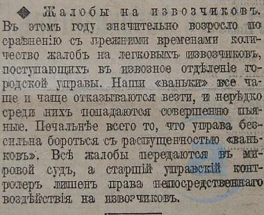 Этот день 100 лет назад. 05 ноября (23 октября) 1912 года