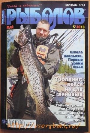 """Журнал """"Рыболов"""" № 5/ 2013"""
