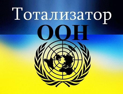 Донецк – ООН открыт своеобразный тотализатор