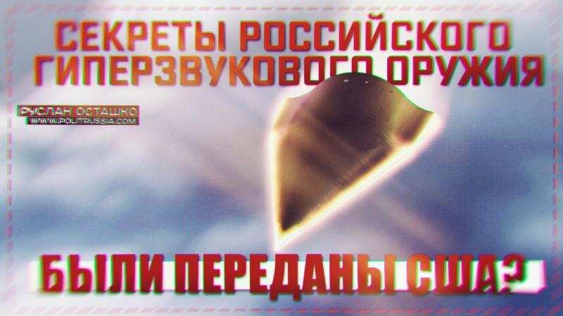 Секреты российского гиперзвукового оружия были переданы США?