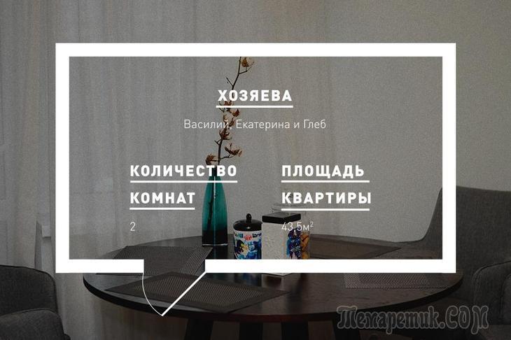 Однокомнатная квартира, из к…