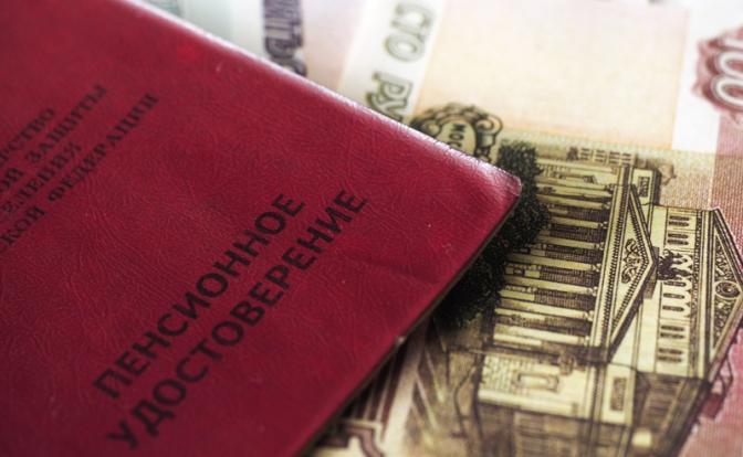 Кто обогатится на пенсионных миллиардах россиян
