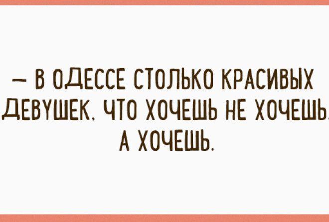 Юмор за Одессу и одесситов.