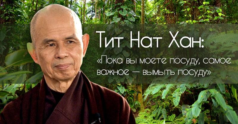 Вьетнамский монах, 91 год: «…
