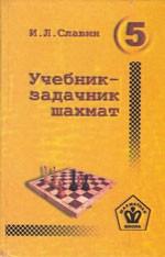 Славин Иосиф Лазаревич «Учебник — задачник шахмат», кн. 5