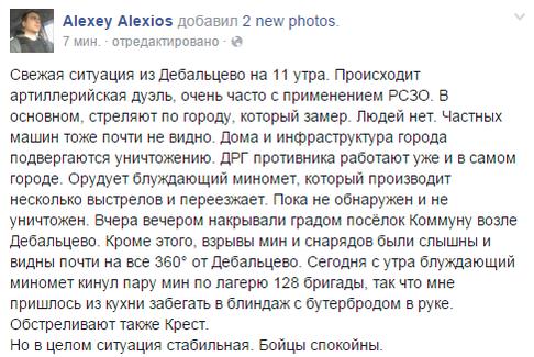 О том как видят ситуацию в Дебальцево с украинской стороны:
