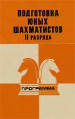 «Подготовка юных шахматистов II разряда. Программа»
