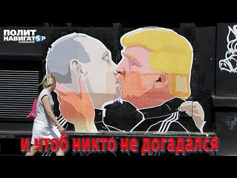 Трамп запускает операцию прикрытия для встречи с Путиным