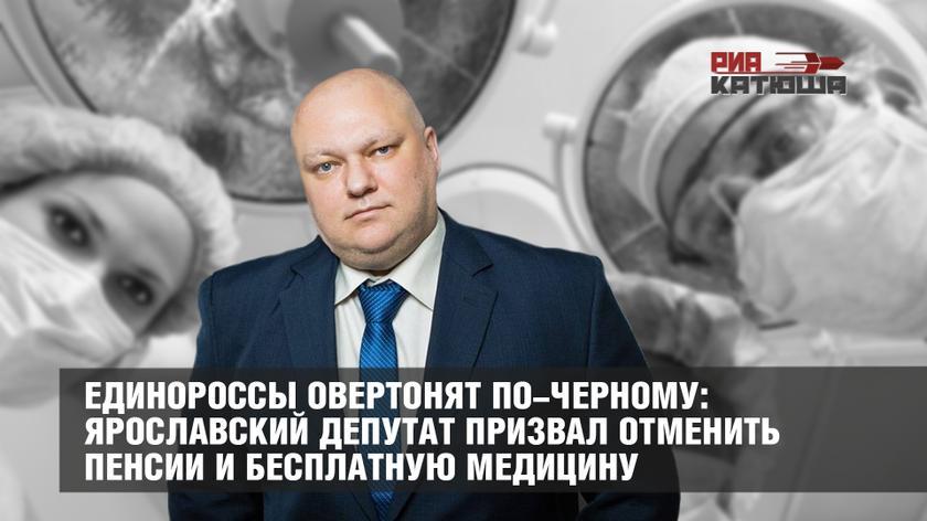 Единороссы овертонят по-черному: ярославский депутат призвал отменить пенсии и бесплатную медицину