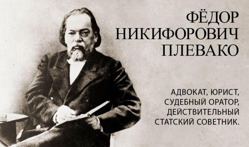 Истории и речи великого адвоката Федора Плевако. прикол, шутки, истории, Плевако