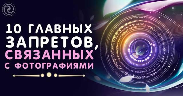 10 Главных запретов, связанных с фотографиями...