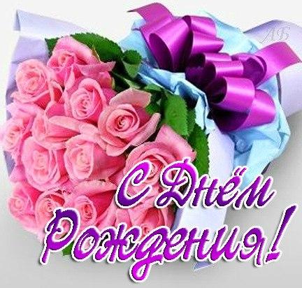 Поздравления с днём рождения картинки с цветами