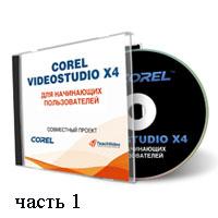 Уроки Corel VideoStudio часть 1 - 1