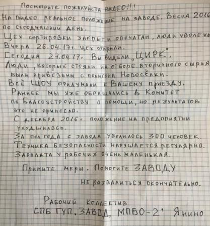 Мусорная сфера – магнит для мошенников: как Зотов и Куренков стали «мусорными воротилами» Петербурга