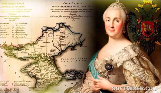Великое путешествие Екатерины II