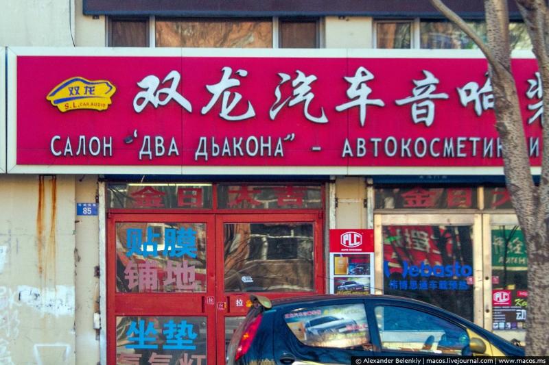 Русифицированный Китай. Смешные вывески города Хэйхэ китай, путешествие