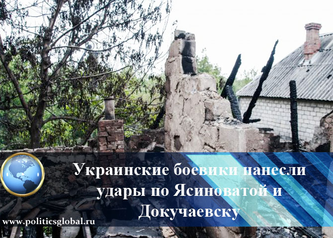 Украинские боевики нанесли удары по Ясиноватой и Докучаевску