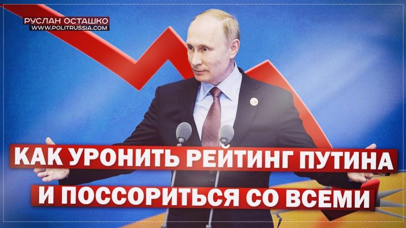 Как уронить рейтинг Путина и поссориться со всеми