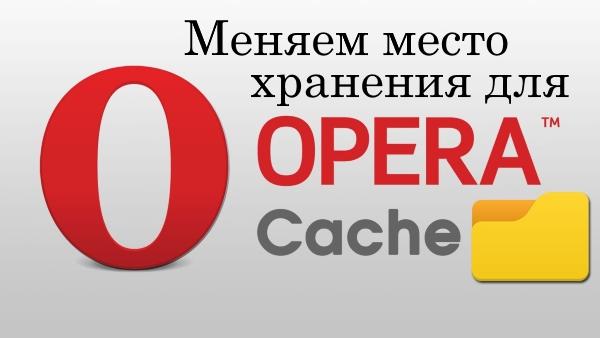 Как изменить место хранения кэша в браузере Opera