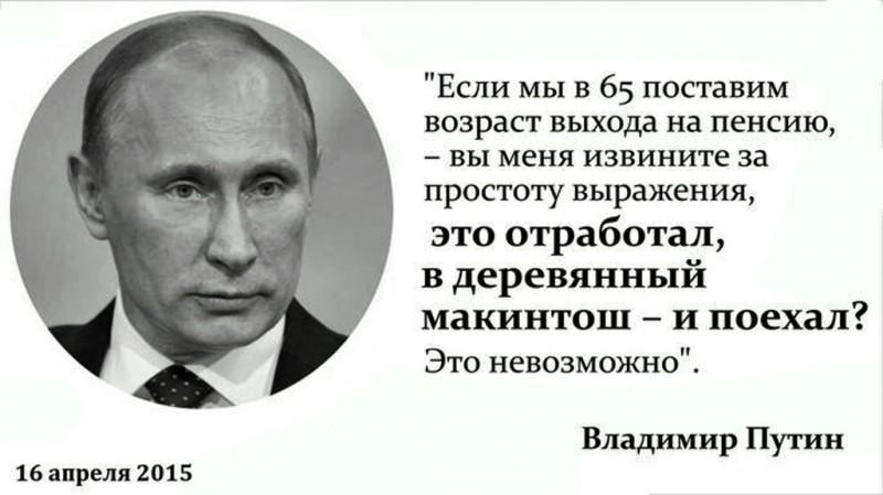 Путинский «деревянный макинтош» за полтриллиона. Два поколения россиян умрут не доживут до пенсии
