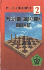 Славин Иосиф Лазаревич «Учебник — задачник шахмат», кн. 2