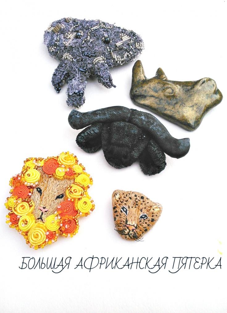 Большая африканская пятерка: броши от Artistka_EK