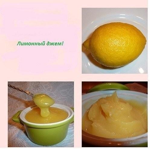 Шикарный лимонный джем