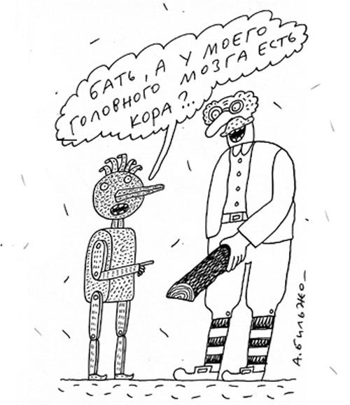 История психологии в анекдотах.