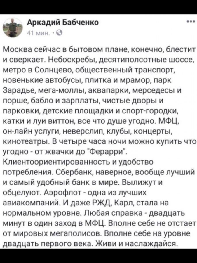 Бабченко все -таки убили и заменили новым?