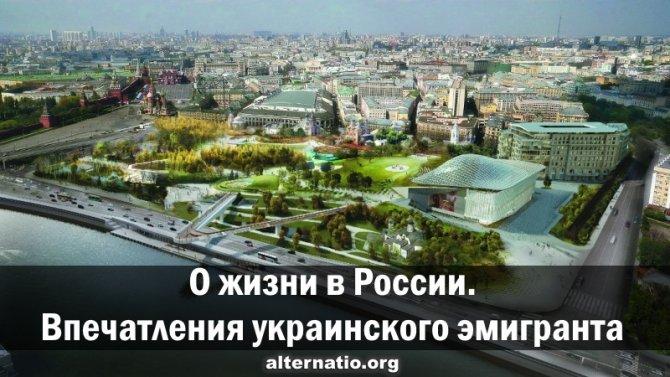 Александр Роджерс: О жизни в России. Впечатления украинского эмигранта