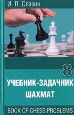 Славин Иосиф Лазаревич «Учебник — задачник шахмат», кн. 8