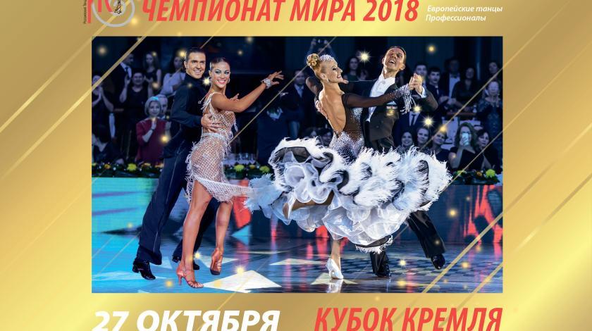 В Москве произойдет событие гигантского масштаба