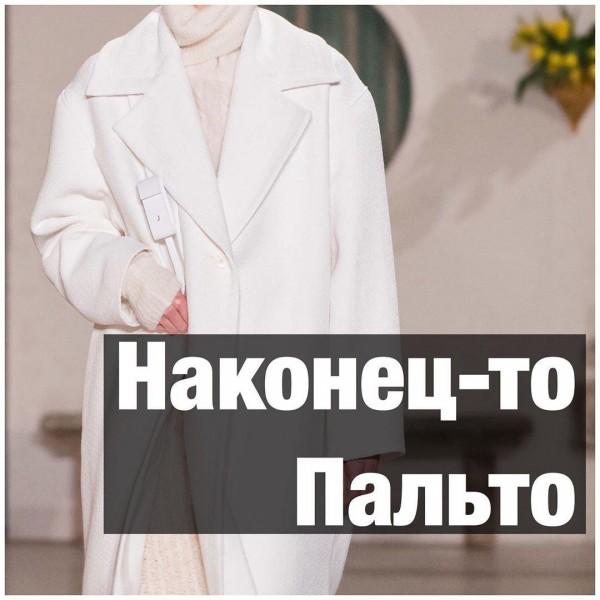 НАКОНЕЦ-ТО ПАЛЬТО