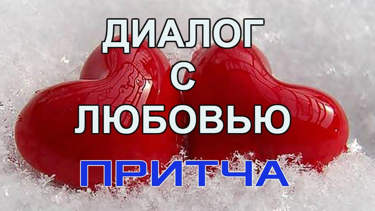 Image result for Диалог с Любовью