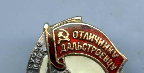 """""""Дальстрой"""" был образован на Колыме 87 лет назад"""