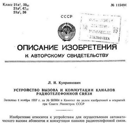 Советский мобильник мобильник, ссср
