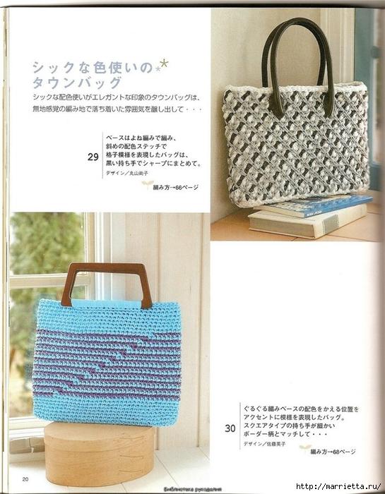 Корзинка и сумки крючком из полиэтиленовых пакетов (18) (545x700, 259Kb)
