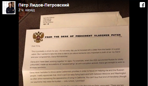 СМИ опубликовали фейковое письмо Путина в поддержку американского конгрессмена