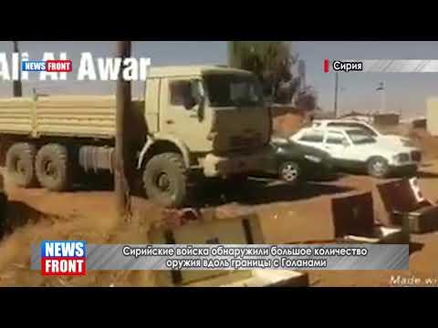 Бойцы САА вскрыли американо-израильский арсенал вдоль границы с Голанами