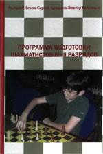 Чехов Валерий, Архипов Сергей, Комляков Виктор «Программа подготовки шахматистов IV—II разрядов»