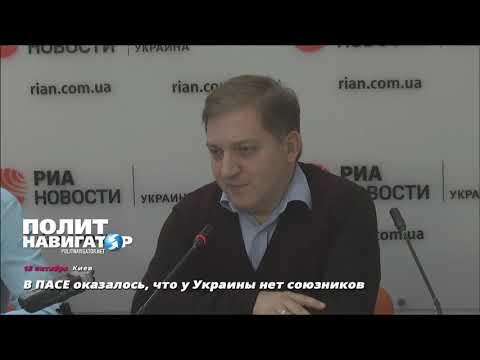 В ПАСЕ оказалось, что у Украины нет союзников
