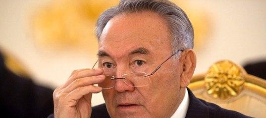 Ну вот тебе, Назарбаев, твоя…