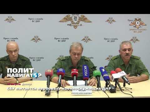 Картинки по запросу Бойцы армии ДНР рассказали, как СБУ
