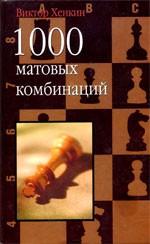 Хенкин Виктор Львович «1000 матовых комбинаций»