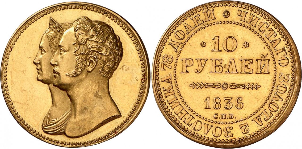 Золотые донативные монеты Российской империи XIX–XX веков