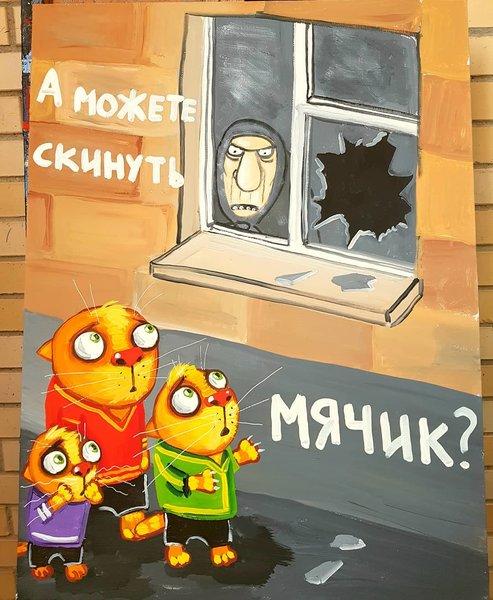 Вася Ложкин рисует классные картины о котах, суровых бабках и родине, и они нравятся и сотрудникам ФСБ и простым любителям мемов